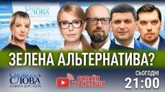 Зеленая альтернатива? Грозит ли Украине Чернобыль-2