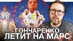 Анатолий Шарий. Алексей Гончаренко летит на Марс от 01.05.2020