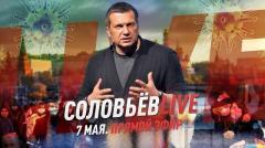Соловьёв LIVE. Выпуск от 7 мая 2020 года от 07.05.2020