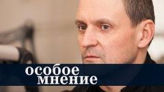 Особое мнение. Сергей Удальцов от 27.05.2020
