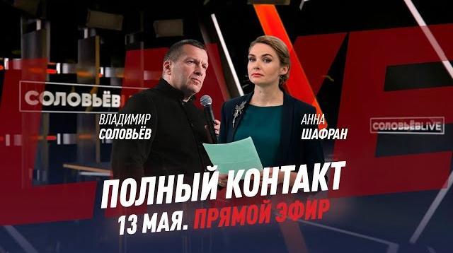 Полный контакт с Владимиром Соловьевым 13.05.2020