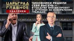 Царьград. Главное. Чиновники решили себя высечь - в Госдуму внесен проект о штрафах за оскорбление граждан 12.05.2020