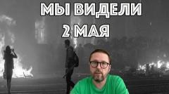 Анатолий Шарий. Мы видели 2 мая от 02.05.2020