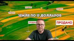 Анатолий Шарий. Украинская земля 15 долларов за гектар от 27.05.2020