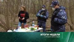 Итоги недели с Ирадой Зейналовой от 03.05.2020