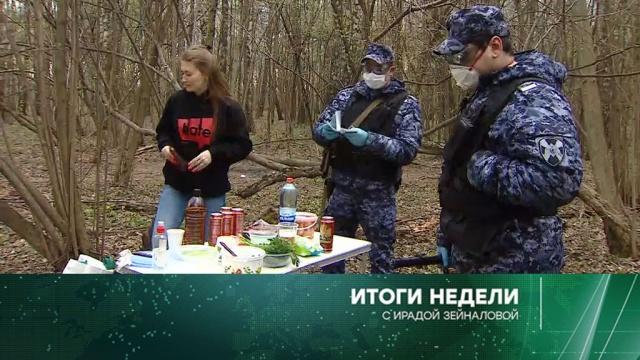 Итоги недели с Ирадой Зейналовой 03.05.2020