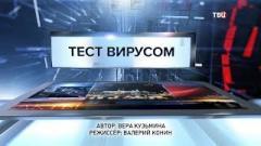 Специальный репортаж. Тест вирусом 18.05.2020