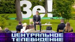 Центральное телевидение 23.05.2020