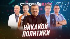Грушевский / Деревянко / Сюткин / Мясников и другие / Никакой политики