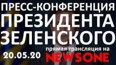 Пресс-конференция президента Украины Владимира Зеленского
