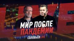Соловьёв LIVE. Сергей Михеев / Каким будет мир после пандемии от 20.05.2020