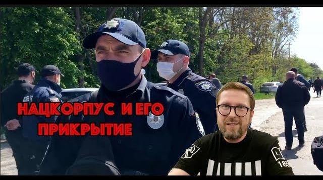 Анатолий Шарий 09.05.2020. Как Нацкорпус отработал 9 мая