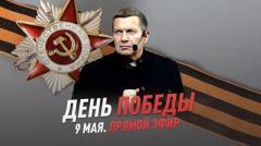 День Победы 75 лет / Наш Бессмертный полк / Специальный выпуск