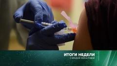 Итоги недели с Ирадой Зейналовой 24.05.2020