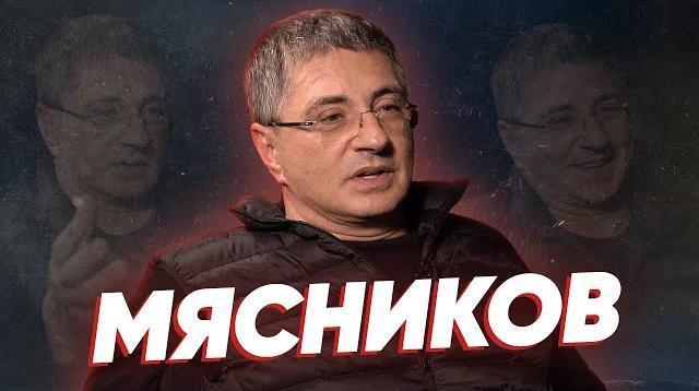 YouTube - Александр Мясников о смерти Сталина, службе в Африке, скандале с Шихман, медицине в США и Путине