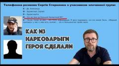 Телефонные переговоры одесских патриотов