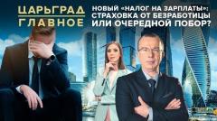 """Царьград. Главное. Новый """"налог на зарплаты"""": страховка от безработицы или очередной побор от 28.05.2020"""