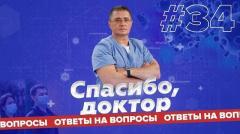 Спасибо, доктор! / Мясников / Коронавирус / Ответы на вопросы / Выпуск 34