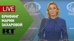 Брифинг официального представителя МИД РФ Марии Захаровой от 21.05.2020