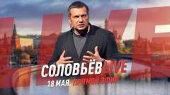 Соловьёв LIVE. Выпуск от 18 мая 2020 года от 18.05.2020