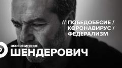 Особое мнение. Виктор Шендерович 30.04.2020