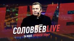 Соловьёв LIVE. Вся правда о Навальном и ФБК / Виталий Серуканов / бывший юрист ФБК от 14.05.2020