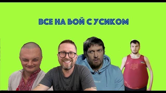 Анатолий Шарий 13.05.2020. Вызываю Усика, Усик, выходи