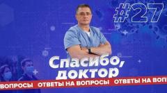 Спасибо, Доктор! / Мясников / Коронавирус / Ответы на вопросы / Выпуск 27
