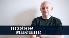 Особое мнение. Сергей Смирнов 06.05.2020