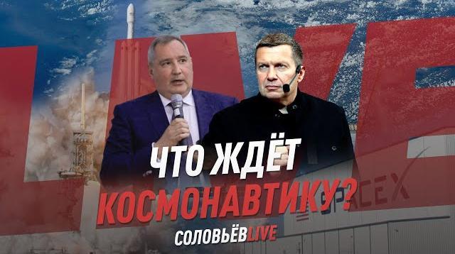 Соловьёв LIVE 27.05.2020. Space X на МКС / Новая эра в космонавтике? / Что происходит у нас? / Дмитрий Рогозин