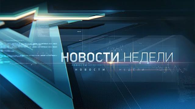 Новости недели с Юрием Подкопаевым 03.05.2020