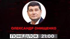 Эпицентр украинской политики. Александр Онищенко от 29.06.2020