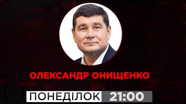 Эпицентр украинской политики 29.06.2020. Александр Онищенко