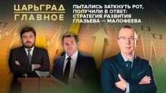 Царьград. Главное. Пытались заткнуть рот, получили в ответ: стратегия развития Глазьева - Малофеева от 09.06.2020