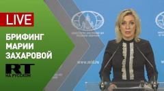 Брифинг официального представителя МИД Марии Захаровой от 11.06.2020