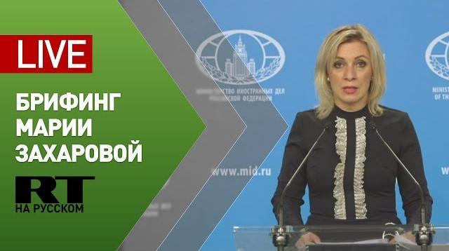 Видео 11.06.2020. Брифинг официального представителя МИД Марии Захаровой