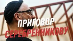 Соловьёв LIVE. Приговор Серебренникову. Дело Седьмой Студии. Мещанский суд от 26.06.2020