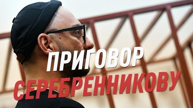 Соловьёв LIVE 26.06.2020. Приговор Серебренникову. Дело Седьмой Студии. Мещанский суд