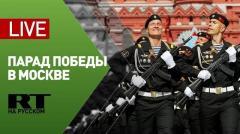 Парад Победы на Красной площади от 24.06.2020