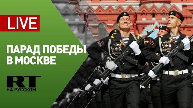 Видео 24.06.2020. Парад Победы на Красной площади