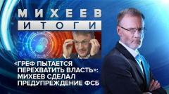 Итоги недели с Сергеем Михеевым. «Греф пытается перехватить власть»: Михеев сделал предупреждение ФСБ от 05.06.2020