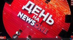День на NEWSONE. Скандалы, эксклюзивы, инсайды – самое главное в Украине и мире 03.06.2020