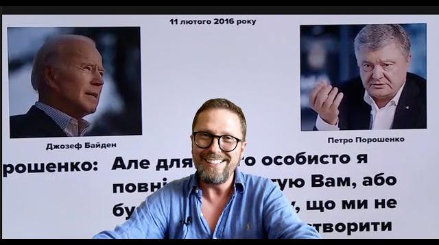 Анатолий Шарий 22.06.2020. Порошенко исполняет указания Байдена