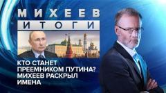 Итоги недели с Сергеем Михеевым. Кто станет преемником Путина? Михеев раскрыл имена от 19.06.2020