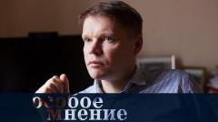 Особое мнение. Александр Баунов 08.06.2020