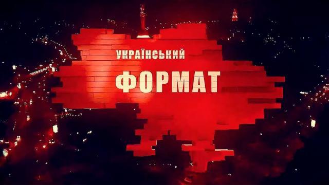 Украинский формат 10.06.2020
