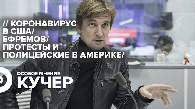 Особое мнение 17.06.2020. Станислав Кучер
