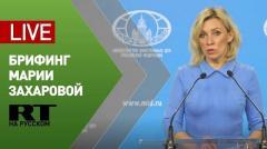 Брифинг официального представителя МИД Марии Захаровой от 04.06.2020