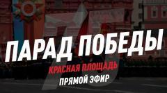 Полный контакт. Парад Победы на Красной площади. 75 лет. Москва от 24.06.2020