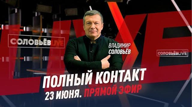 Полный контакт с Владимиром Соловьевым 23.06.2020
